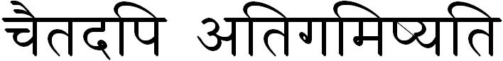 И это тоже пройдёт - фраза для тату на санскрите चैतदपि अतिगमिष्यति