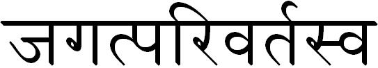 Измени мир - фраза для тату на санскрите जगत्परिवर्तस्व