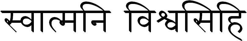 Верь в себя - фраза для тату на санскрите स्वात्मनि विश्वसिहि