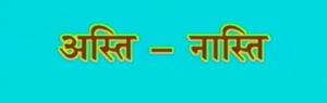Разговорный санскрит, урок 4