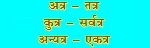 Разговорный санскрит, урок 5