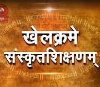 Произношение санскрита