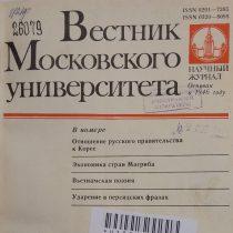 В.А. Кочергина, О преподавании санскрита в условиях ИСАА